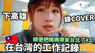 把媽媽也帶來台北了?! 在台灣的工作記錄: 唱cover + 去高雄拍宣傳片   Mira 咪拉