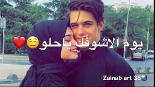 تحميل اغاني محمد الفارس❤️يوم الاشوفك يا حلو????(الوصف) MP3