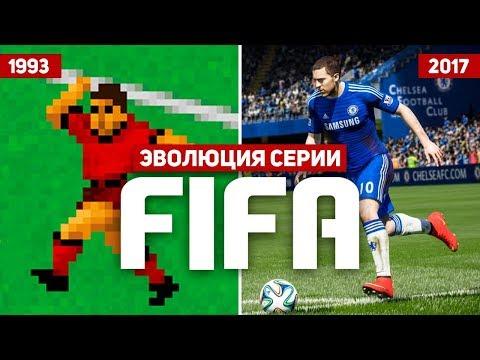 Эволюция серии игр FIFA (1993 - 2017)