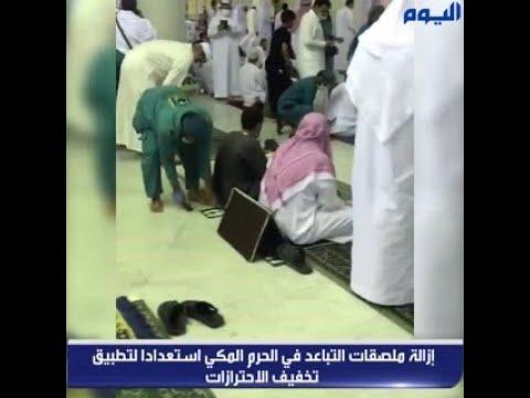 عاجل : بالفيديو.. إزالة ملصقات التباعد في الحرم المكي استعدادا لتطبيق تخفيف الاحترازات