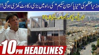 Naya Pakistan Scheme Stopped !! Why ?? 10pm News Headlines   13 July 2021   Rohi