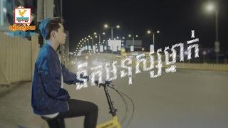 នឹកមនុស្សម្នាក់ - នី រតនា [MV TEASER]