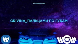 GRIVINA   Пальцами по губам  | Official Lyric Video