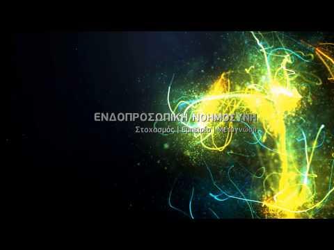 Πολλαπλή Νοημοσύνη Trailer