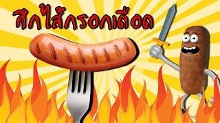 ศึกการต่อสู้ของไส้กรอกจากทั่วโลก | Sausage Legend [zbing z.]