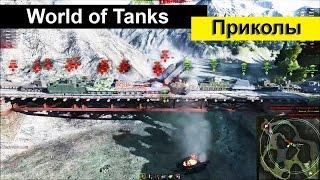 Приколы World of Tanks смешной Мир танков #2