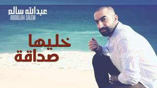 عبدالله سالم و محمد العامر - خليها صداقة (النسخة الأصلية) | 2012 تحميل MP3