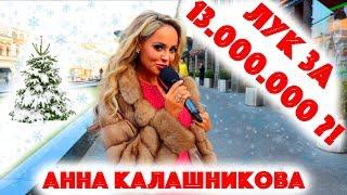 Сколько стоит шмот? Лук за 13 000 000 рублей! Анна Калашникова! Сергей Косенко! Александр Король