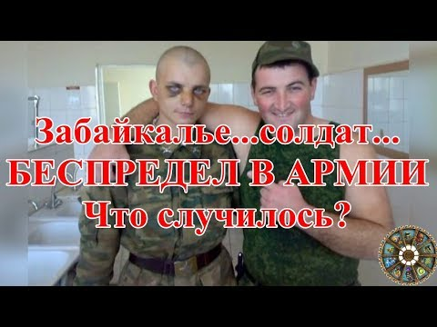Забайкалье...солдат... БЕСПРЕДЕЛ В АРМИИ. Что случилось?