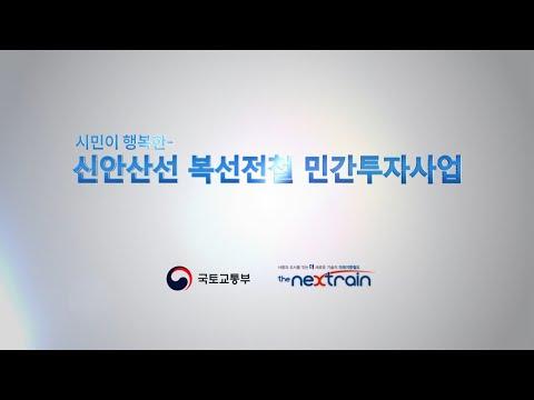 신안산선 복선전철 착공식 홍보영상