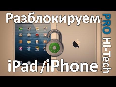 Фото iPhone / iPad отключен, iTunes его не видит - что делать? Pro Hi-Tech