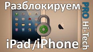 iPhone / iPad отключен, iTunes его не видит - что делать? Pro Hi-Tech