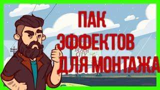 ПАК ЭФФЕКТОВ / ПЕРЕХОДОВ ДЛЯ МОНТАЖА // ШАЙНИ