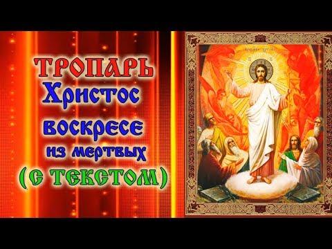 Тропарь Пасхи Христос воскресе из мертвых смертию смерть поправ и сущим во гробех живот даровав