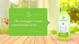 Мыло жидкое 500 мл SYNERGETIC «Луговые травы», гипоаллергенное, биоразлагаемое, дозатор