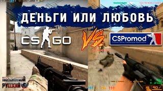 CSpromod vs cs go любовь или деньги