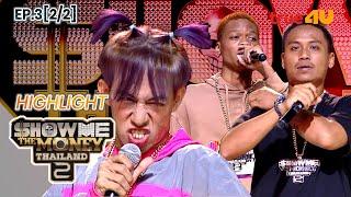 Show Me The Money Thailand 2 l Highlight EP.3 [2/2] True4U