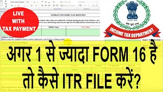 How to file income tax return with multiple form 16 (2018-19), how to file ITR for multiple Form 16