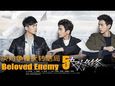 【BL】《决对争锋反转结局5》Beloved Enemy Twist End EP5 1080P BoyLove Gay Movies