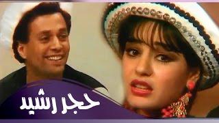 اغاني حصرية فوازير رمضان ׀ شريهان 85׃ حجر رشيد ˖˖ مع عمر فتحي تحميل MP3