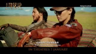 Mojin La Leyenda Perdida (2015) HD 720p Official Trailer