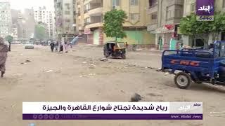 رياح شديدة تجتاح شوارع القاهرة والجيزة