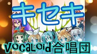 【合唱】GReeeeN キセキ【VOCALOID2合唱団】(kiseki)