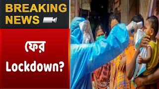 ফের কড়া Lockdown, কি বলছেন চিকিৎসক Shibabrata Banerjee