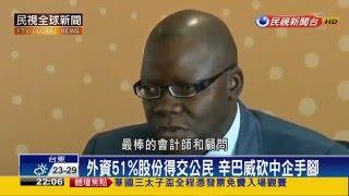 """【民視全球新聞】金援非洲""""非關政治"""" 中國在非戰略為何?"""