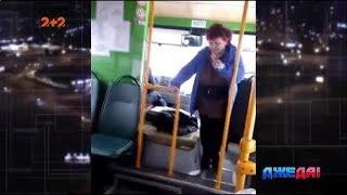 Хамство та лайка від кондуктора та водія у громадському транспорті в Черкасах