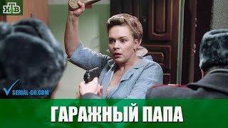 Фильм Гаражный папа (2018) уморительная комедия на канале НТВ - анонс
