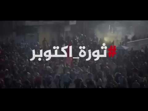 #ثورة_اكتوبر راب عراقي يدعم انتفاضة الشباب – مونتاج / كتابات