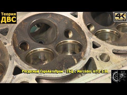 Фото к видео: Ресурсный ЕвроАвтоПром - ГБЦ с Mercedes m113 5.0L