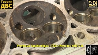 Ресурсный ЕвроАвтоПром - ГБЦ с Mercedes m113 5.0L