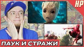 Человек-Паук и Стражи Галактики 2