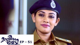 Marutheeram Thedi | Episode 51 - 22 July 2019 | Mazhavil Manorama