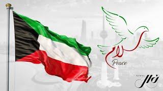تحميل اغاني نوال الكويتيه - سلام   2020   Nawal Al Kuwaitia - Salam MP3