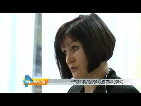 Новости Псков 28.12.2016 # Последняя сессия Псковской городской Думы в 2016
