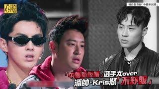 「中國新說唱」選手太over 潘帥Kris怒「不舒服」