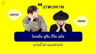 (KARAOKE - THAISUB) Chanyeol - let me love you
