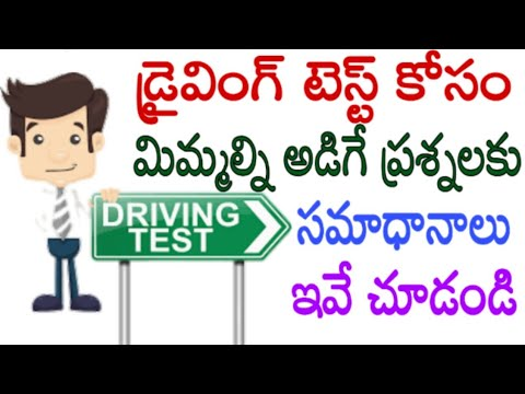 driving licence questions & answers in telugu,how to prepare LLR exam online in Telugu