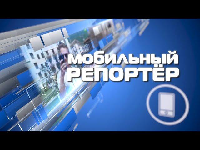 Мобильный РЕПОРТЁР 2 сентября 2021