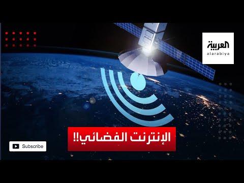 العرب اليوم - شاهد: بشرى سارة.. الإنترنت الفضائي جاهز للاستخدام