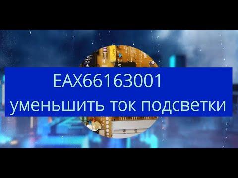 EAX66163001 уменьшить ток подсветки, LG 40LF634V уменьшить ток, замена подсветки.