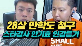 28살 만학도 철구의 열정, 스타강사 안기효 인강듣기 (16.09.26_3) :: StarCraft
