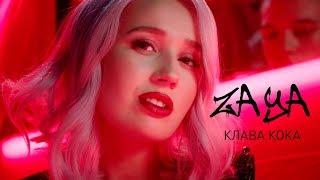 Клава Кока - Зая (Премьера клипа, 2019)