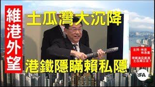 【維港外望】2018年8月11日 港鐵沙中綫全線豆腐渣 包庇中國公司全面大陸化