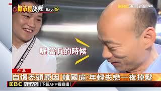 自爆禿頭原因 韓國瑜:年輕失戀一夜掉髮