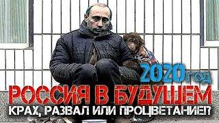 😲 России нет в будущем! 2020 крах, развал или процветание России!? Будущее - Какой будет мир!?