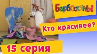 Барбоскины - 15 Серия. Кто красивее? (мультфильм)